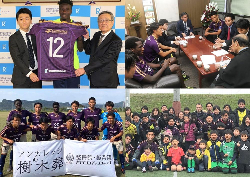 プロサッカークラブを活用した新しい事業展開へ