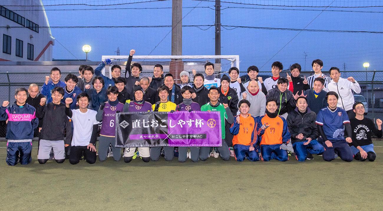 私たちおこしやす京都ACと、感動と夢を共有しながら、新しい時代の事業成長を実現していけますと大変幸いです。