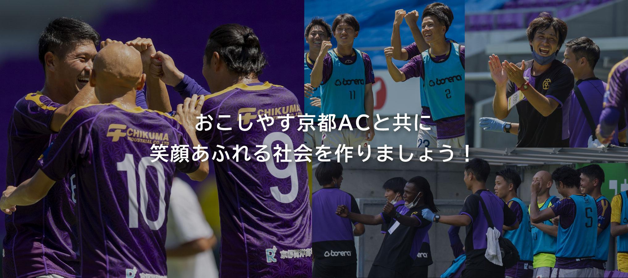 おこしやす京都ACと共に笑顔あふれる社会を作りましょう!